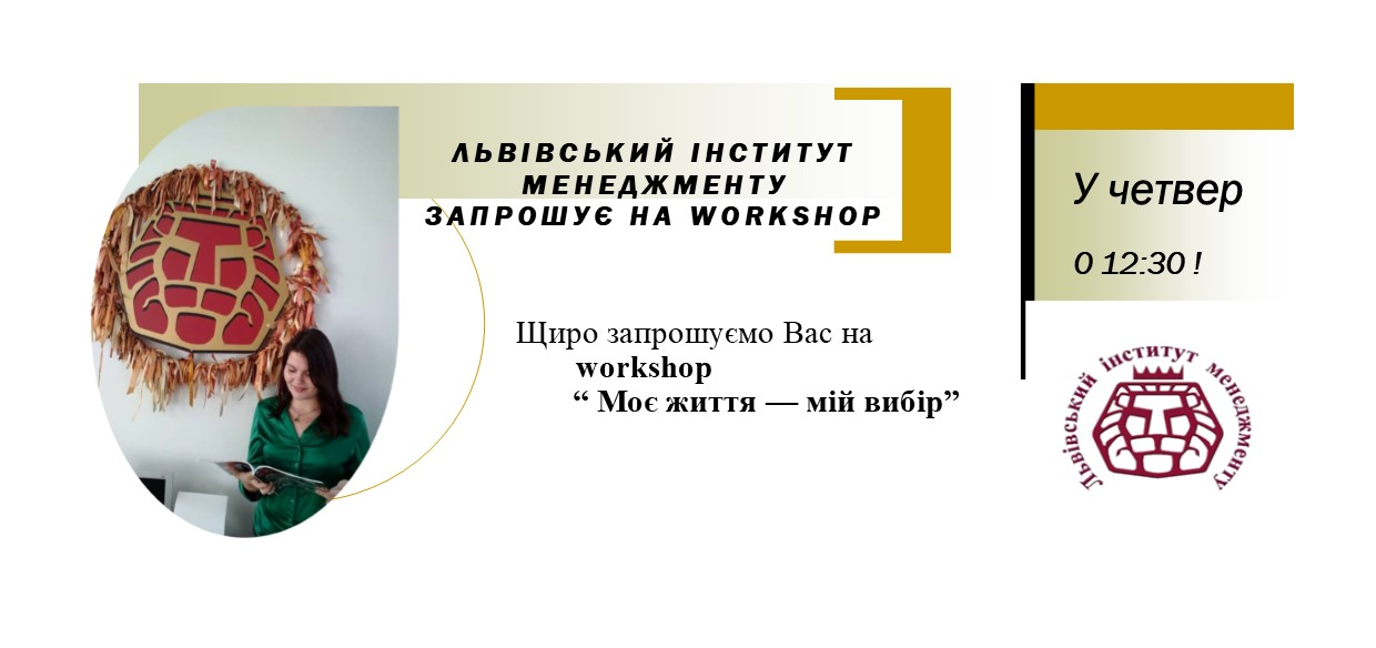 workshop, студенти, менеджмент, маркетинг, ЛІМ